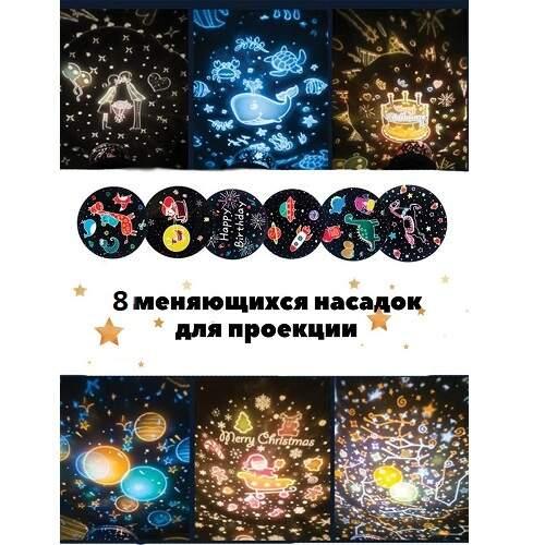 Ночник-проектор Звездное шоу