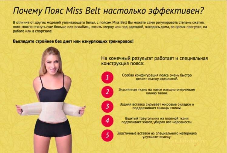 Утягивающий пояс-корсет Miss Belt Мисс Белт (Тонкая талия)