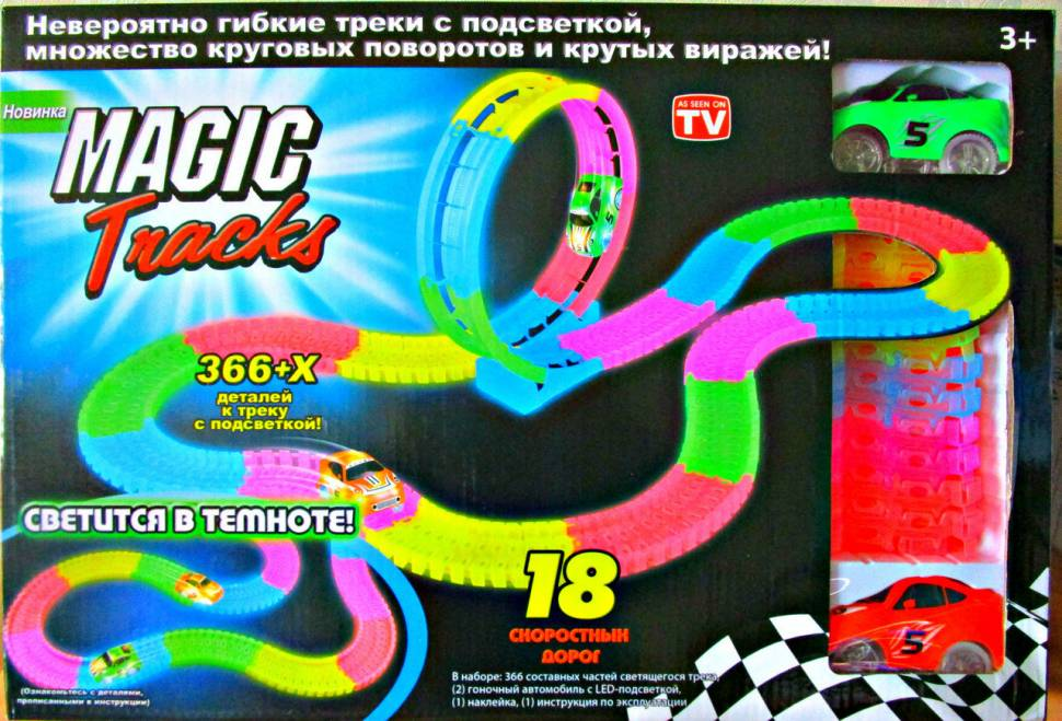 Magic Tracks (Мэджик Трек) 366 деталей + мертвая петля + 2 машинки