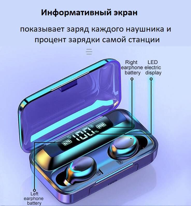 Беспроводные наушники BTH-F9-5 TWS с микрофоном и внешним аккумулятором
