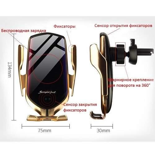 Держатель для телефона в машину с беспроводной зарядкой R1
