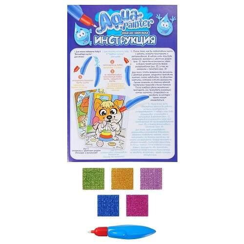 """Детский набор для творчества """"Водная раскраска"""""""